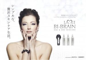 bi-brain1 56shop