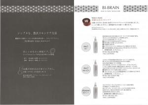 bi-brain4 56shop