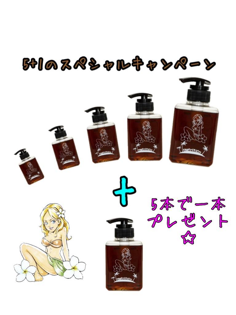 ニュートリシオンキャンペーン美容室専売品通販