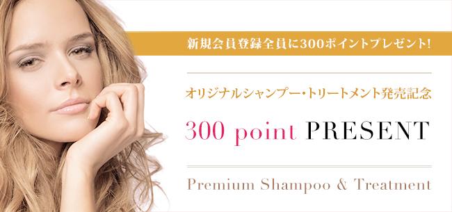 美容室専売品通販キャンペーン56shop