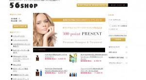 美容室専売品通販56shop,超高濃度エルカラクトン