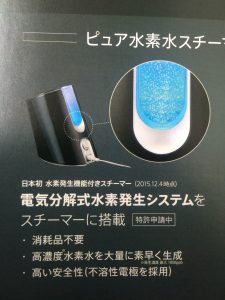ピュア水素水スチーマー,56shop