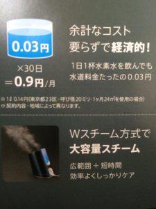 高濃度水素生成,ピュア水素水スチーマー,56shop